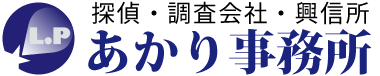 あかり事務所(探偵・調査会社・興信所 / 沖縄県那覇市)