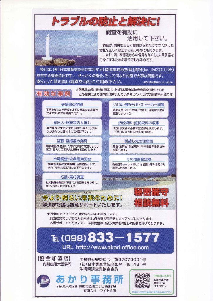 2012タウンページ広告