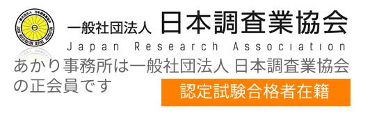 一般社団法人 日本調査業協会